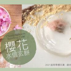 2021溫哥華櫻花賞 – 櫻花料理