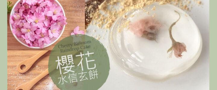 2021 溫哥華櫻花賞 – 櫻花料理教學