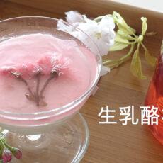2021溫哥華櫻花賞 – 櫻花料理 (二)